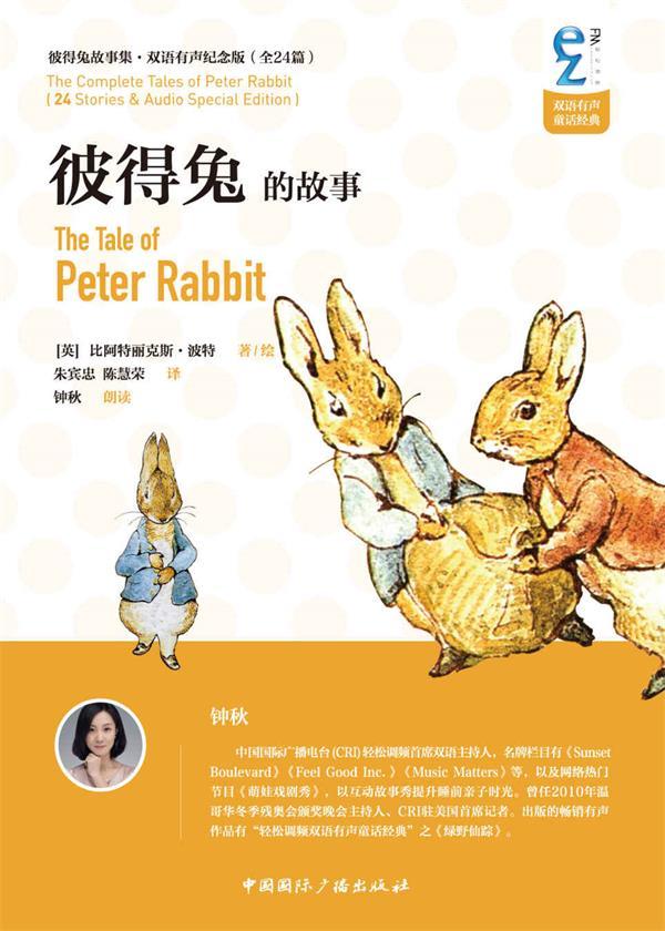 彼得兔的故事(中英双语2册装)