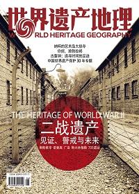 世界遗产地理·二战遗产:见证、警戒与未来(总第7期)