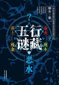 五行谜藏之恶水:一部以中国传统文化精髓为骨的现代悬疑小说