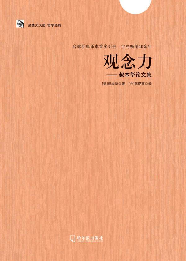 观念力:叔本华论文集