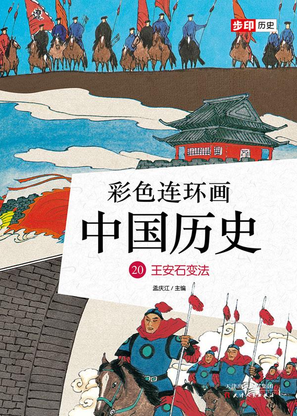 彩色连环画中国历史20
