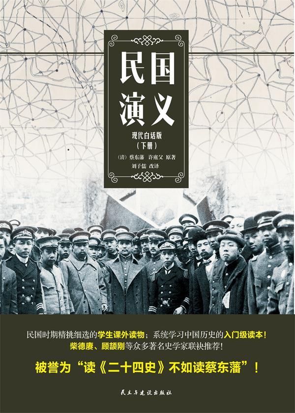民国演义(现代白话版·下册)