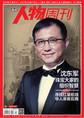 《南方人物周刊》2013年第34期