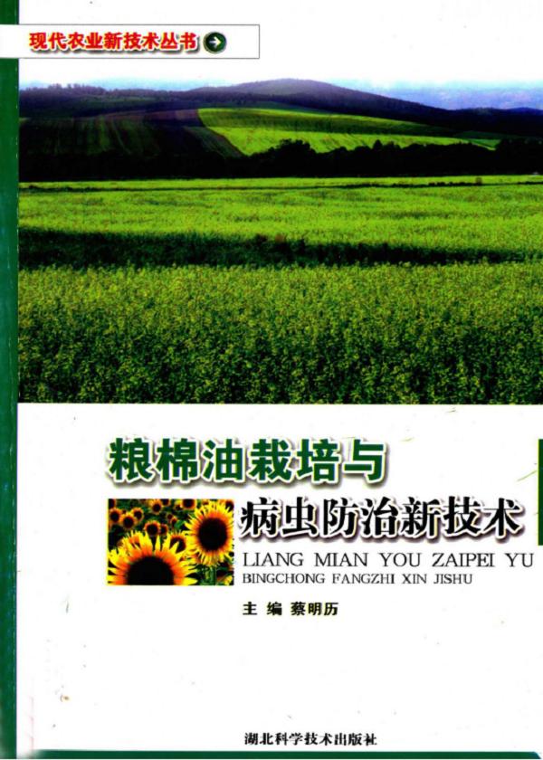 粮棉油栽培与病虫防治新技术