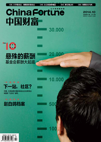 《中国财富》2014年10月刊