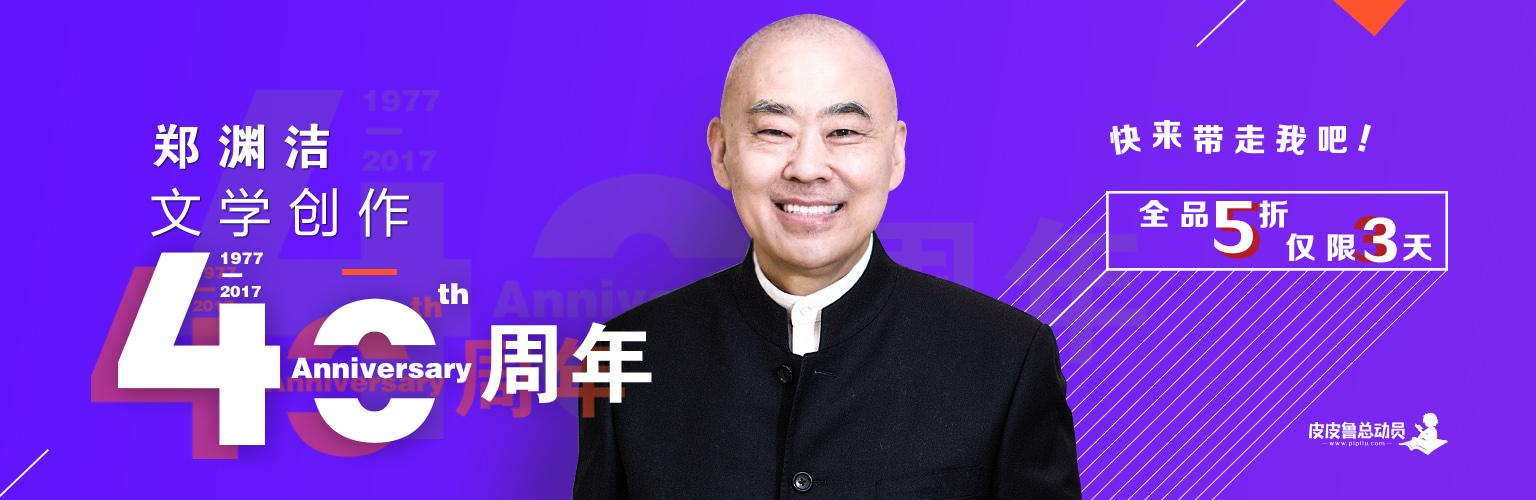 郑渊洁文学创作40周年