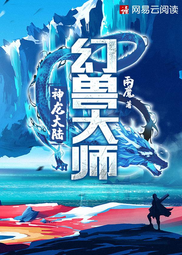 幻兽大师:神龙大陆