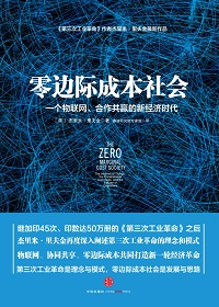 零边际成本社会:一个物联网、合作共赢的新经济时代
