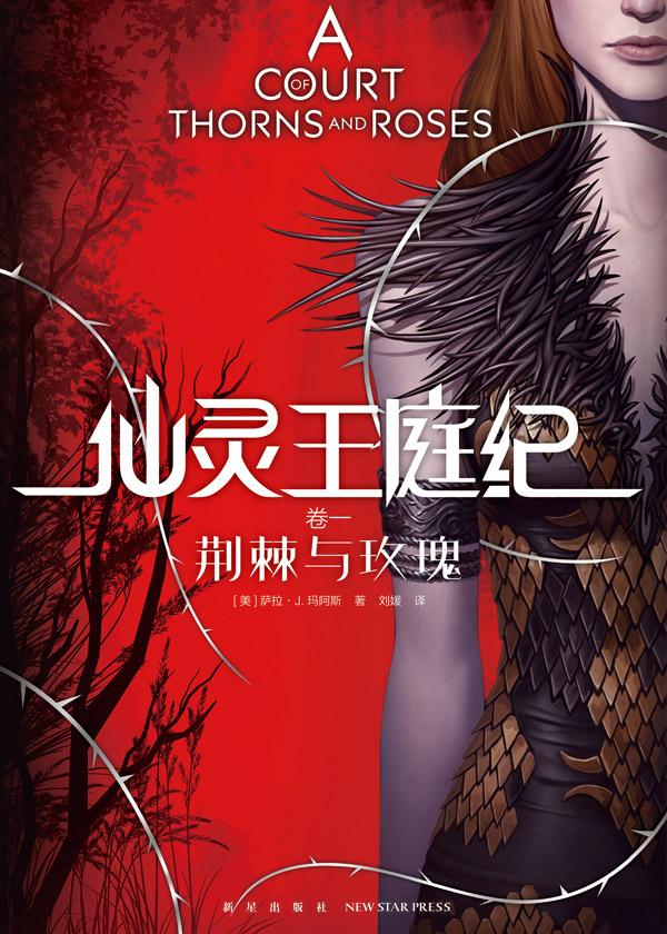 仙灵王庭纪:荆棘与玫瑰(卷一)