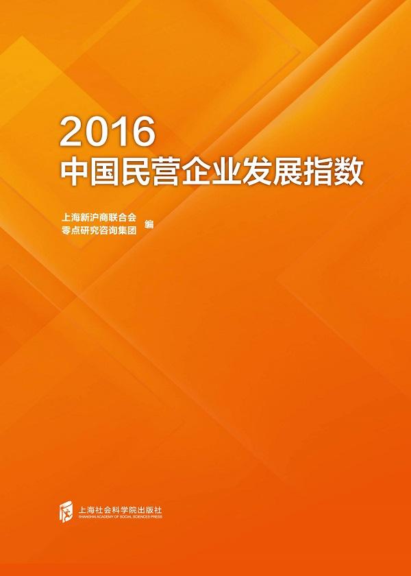 2016中国民营企业发展指数