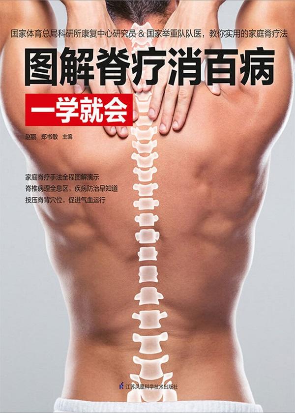 图解脊疗消百病一学就会