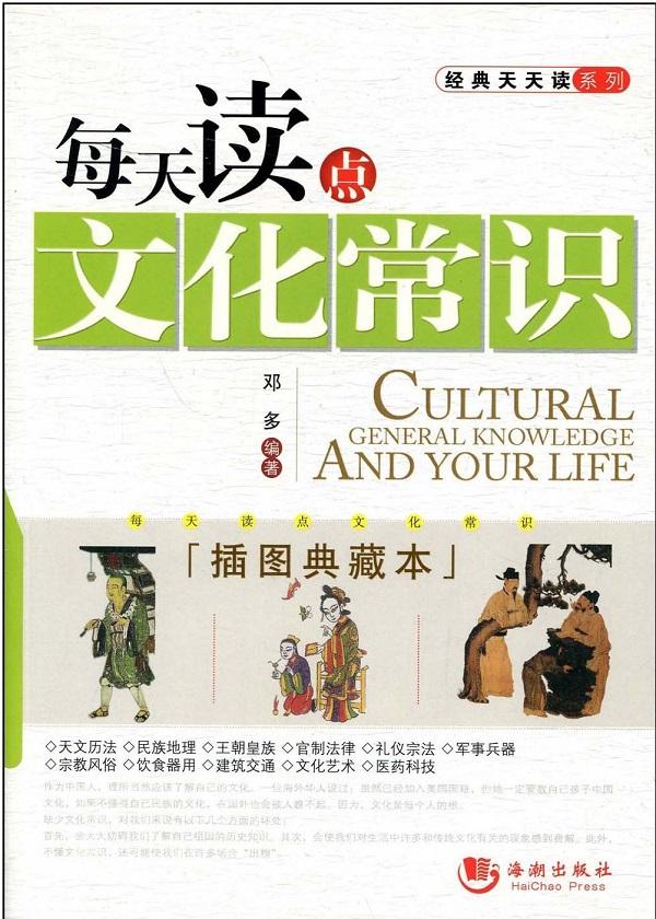 每天读点文化常识