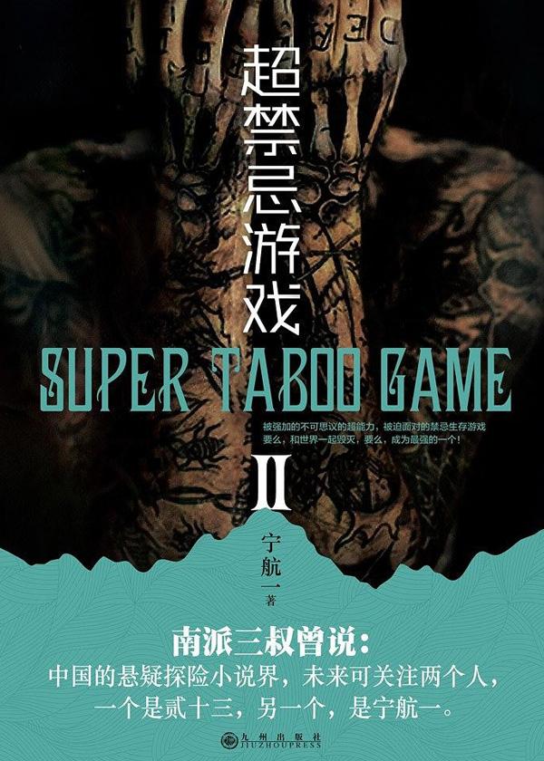 超禁忌游戏Ⅱ