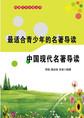 最适合青少年的名著导读·中国现代名著导读