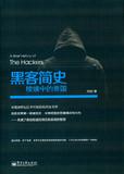黑客简史:棱镜中的帝国