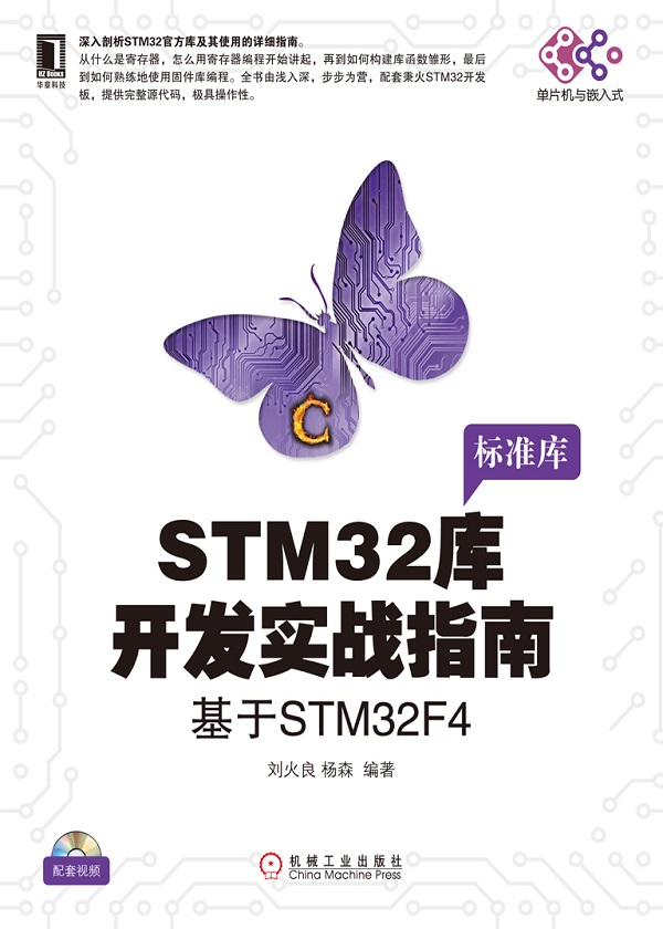 STM32库开发实战指南:基于STM32F4