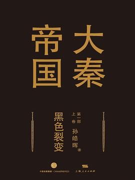 大秦帝国第一部《黑色裂变》上卷