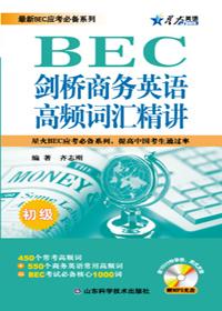 BEC剑桥商务英语高频词汇精讲(初级)
