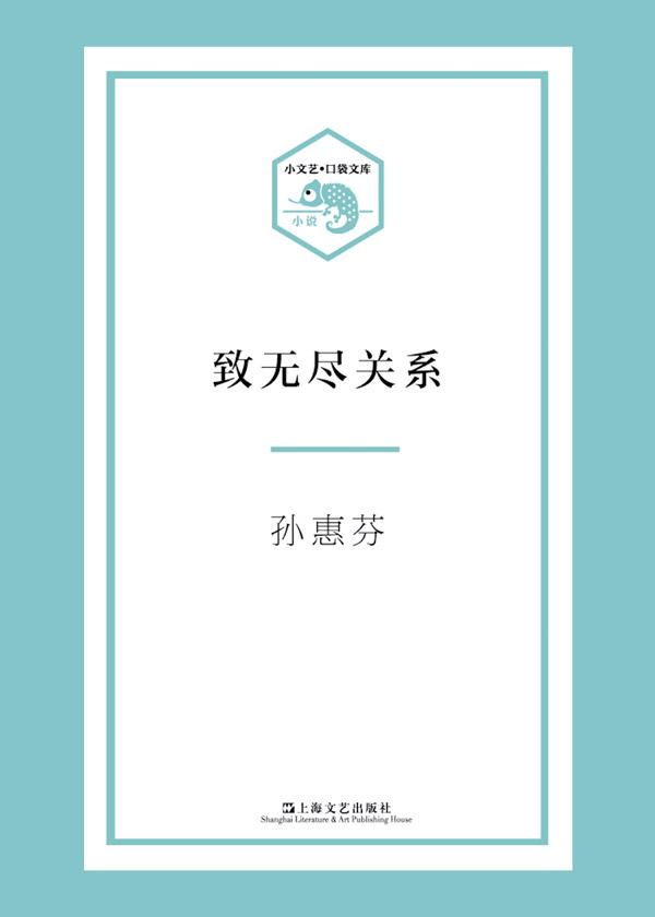 小文艺·口袋文库·致无尽关系