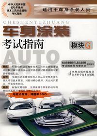 车身涂装考试指南(模块G)