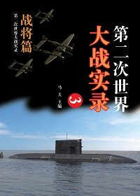 第二次世界大战实录.战将篇(三)