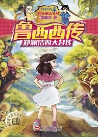 郑渊洁四大名传:鲁西西传