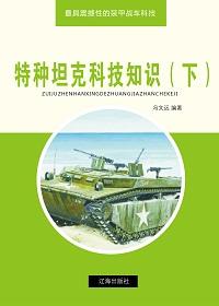 特种坦克科技知识(下)