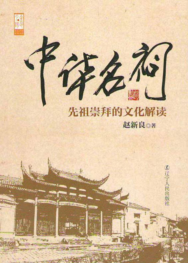 中华名祠:先祖崇拜的文化解读