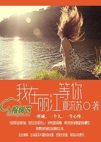 我在丽江等你