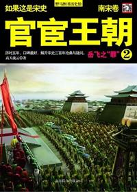官宦王朝:南宋卷2