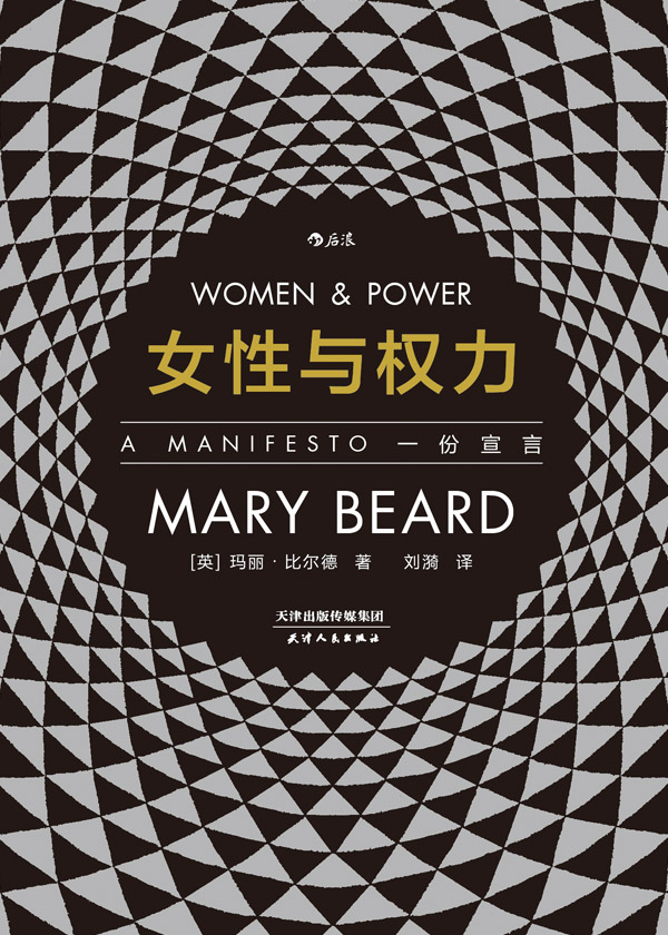 女性与权力:一份宣言