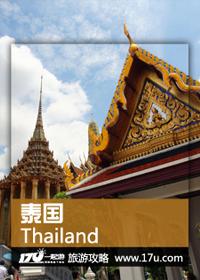 一起游旅游攻略-泰国