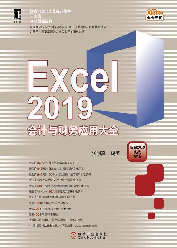 Excel 2019会计与财务应用大全