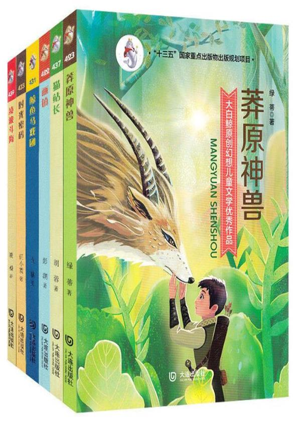 大白鲸原创幻想儿童文学优秀作品系列(6册)