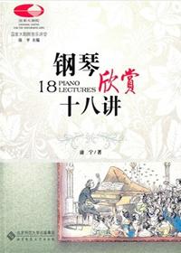 钢琴欣赏十八讲