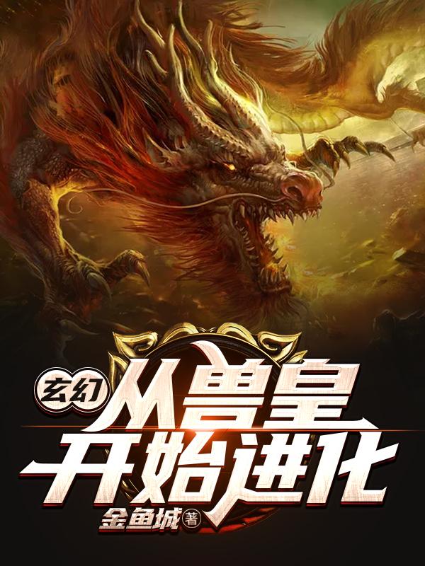 玄幻:从兽皇开始进化