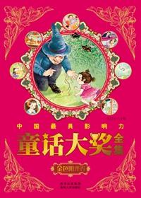 中国最具影响力童话大奖·金色阳光卷