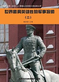 世界最具英雄性的军事将帅(2)