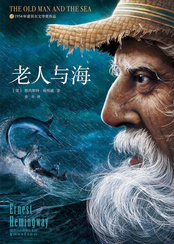 老人与海(全本无删节精装插图版)