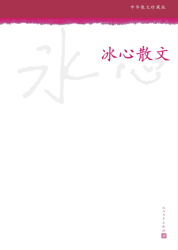 中华散文珍藏版·冰心散文