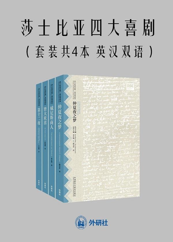 莎士比亚四大喜剧:套装共4本英汉双语