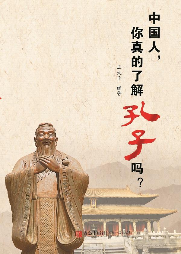 中国人,你真的了解孔子吗?