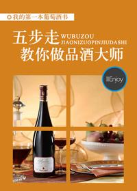 我的第一本葡萄酒书:五步走教你做品酒大师