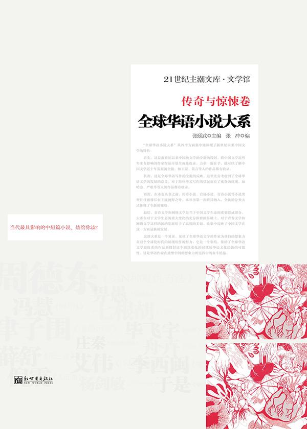 全球华语小说大系·传奇与惊悚卷