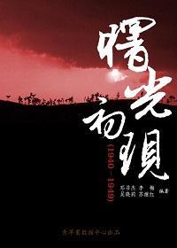 曙光初现(1940-1949)