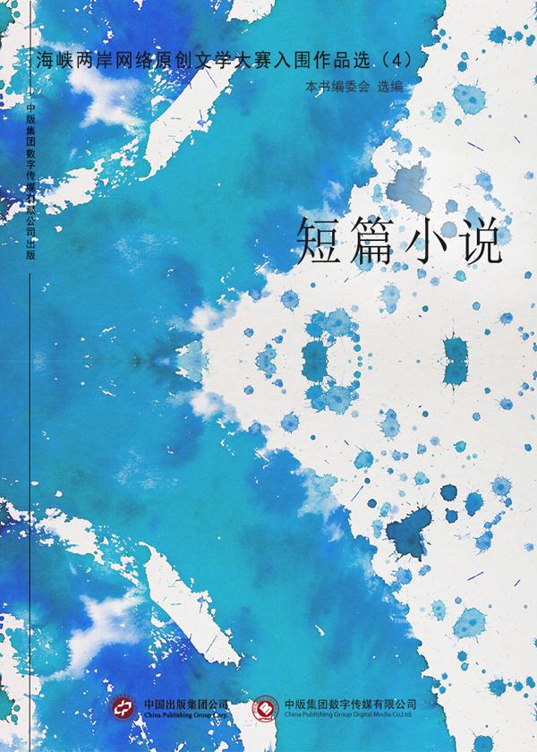 海峡两岸网络原创文学大赛入围作品选(4)短篇小说