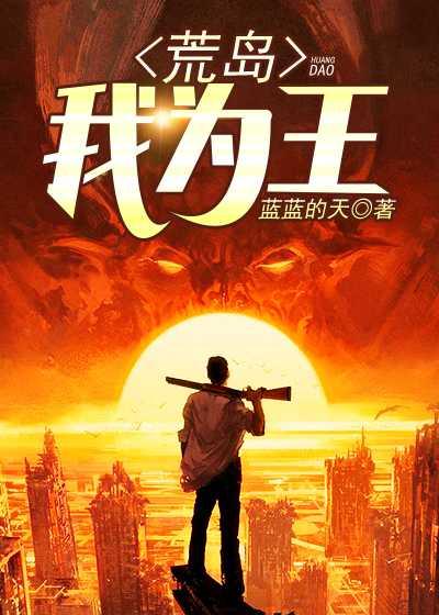 主角是蕭晴張起的小說在線閱讀 荒島我為王免費閱讀