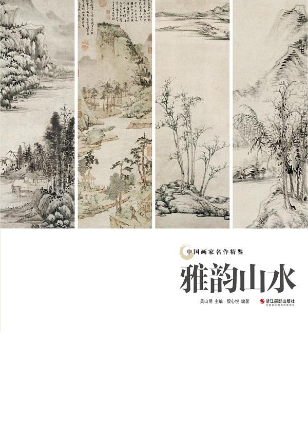 雅韵山水(中国画家名作精鉴)
