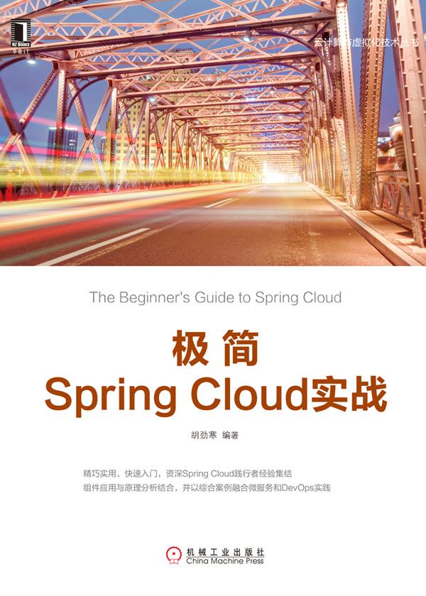 云计算与虚拟化技术丛书·极简Spring Cloud实战