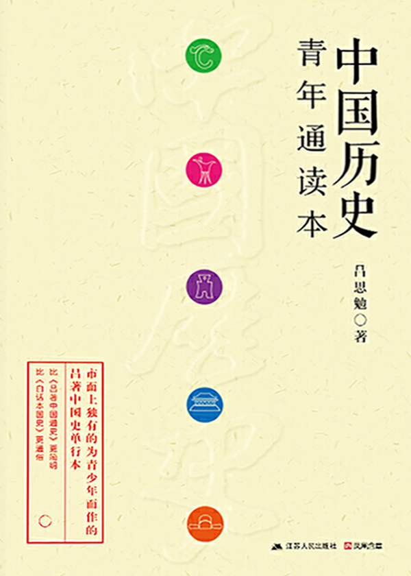 中国历史青年通读本